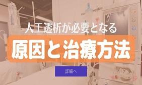 人工透析が必要となる原因・治療方法