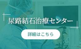 尿路結石治療センター
