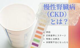 慢性腎臓病(CKD)とは?